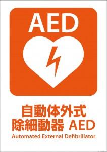 pictogram342aedautomated_external_defibrillator
